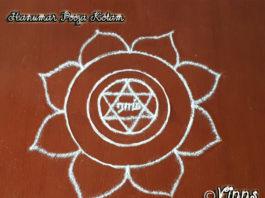 Karya Siddhi Hanumar Kolam || Hanuman Muggulu || Anjaneya Rangoli