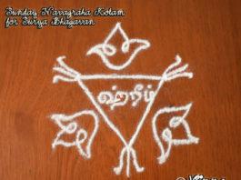 Navagraga Kolam for Sunday || Surya Bhagavan Muggulu || Navagraha Rangoli