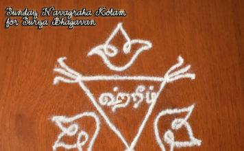 Navagraga Kolam for Sunday    Surya Bhagavan Muggulu    Navagraha Rangoli