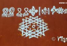 SathyaNaryana Pooja Muggulu || Pooja Room Kolam || Sathyanarayana Puja Rangavalli
