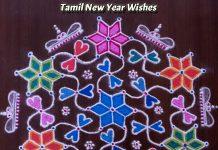 Tamil new year kolam, Ugadhi mugullu
